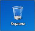 Значок Корзина