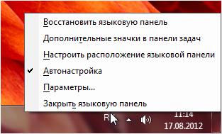 Контекстное меню языковой панели