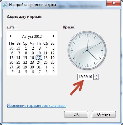 Изменение времени вручную