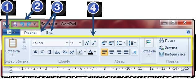 Основные элементы окна WordPad