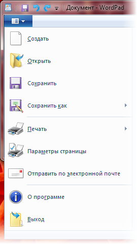 Меню WordPad