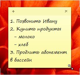 записки программа img-1