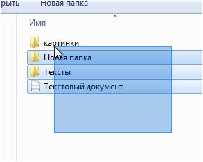 Выбор файлов и папок с помощью мыши