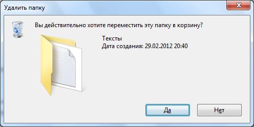 Удаление файла в Корзину