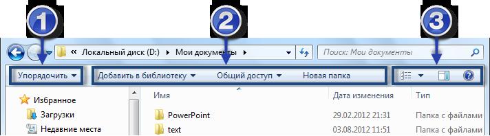Панель инструментов программы Проводник