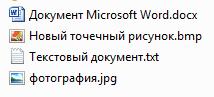 Расширения файлов