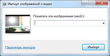 импорт изображений и видео что это img-1