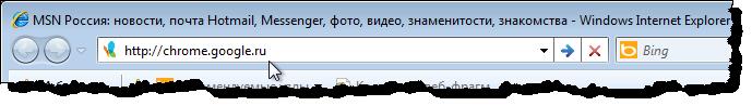 Адресная строка браузера Internet Explorer