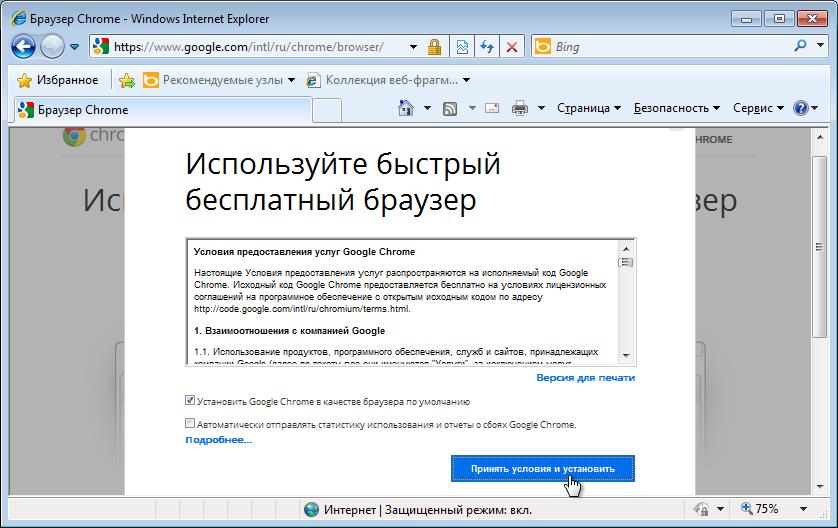 Условия использования Google Chrome