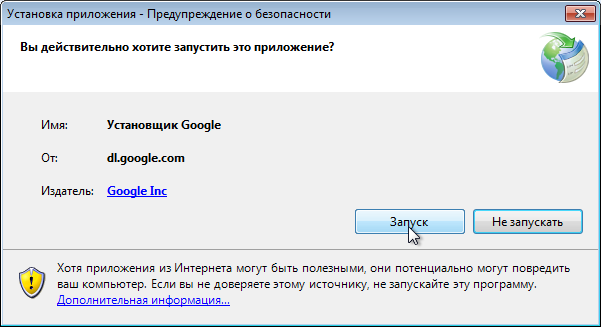 Запуск установщика Google Chrome