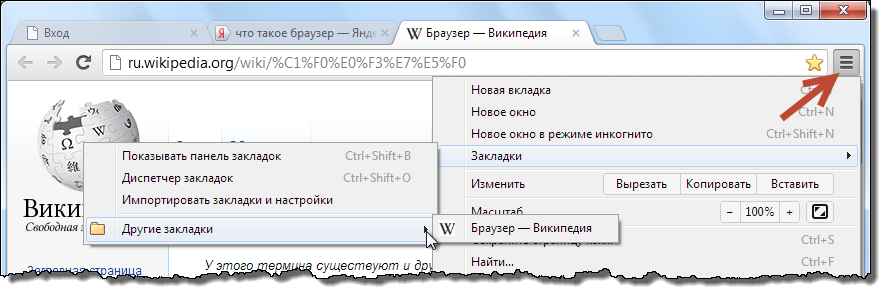Меню Настройка и управление Google Chrome