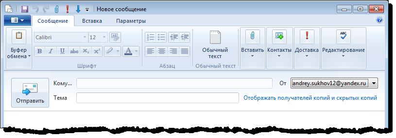 Окно создания нового сообщения