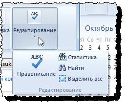 Панель инструментов Редактирование
