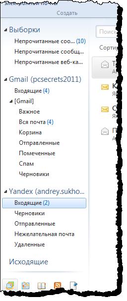 Папки электронных ящиков