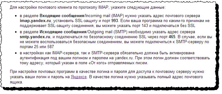 Настройка почтового ящика на сервисе Яндекс
