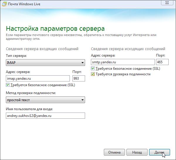 Настройка почтового ящика на получение  почты по протоколу IMAP