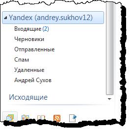 Папки в почтовом ящике в почтовом клиенте и на сайте Яндекс