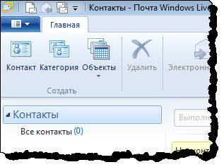 Панель инструментов в разделе Контакты