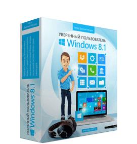 Уверенный пользователь Windows 8.1