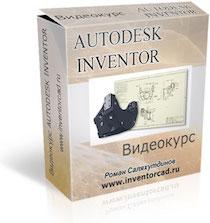 уроки Autodesk Inventor