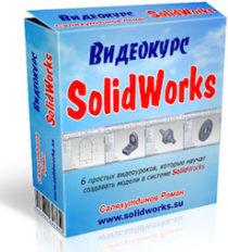 уроки solidworks
