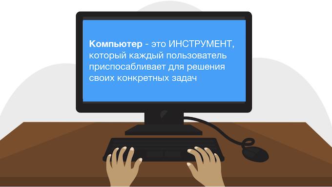 Компьютер - это инструмент