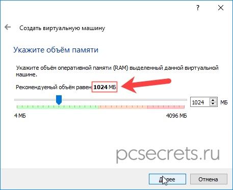 Настройка виртуальной машины для Windows