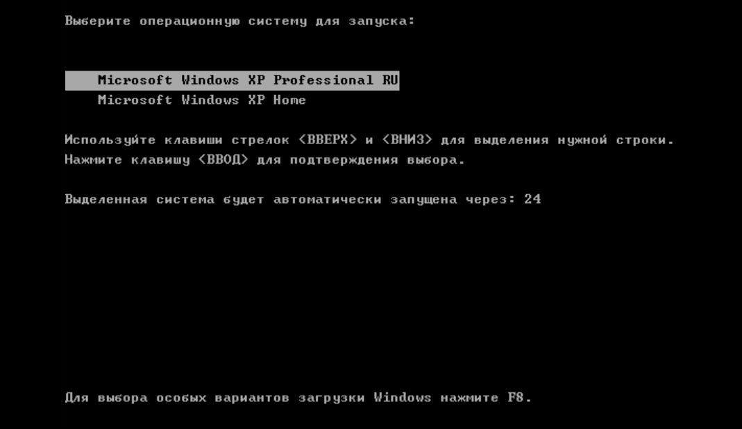 Две Windows на одном компьютере