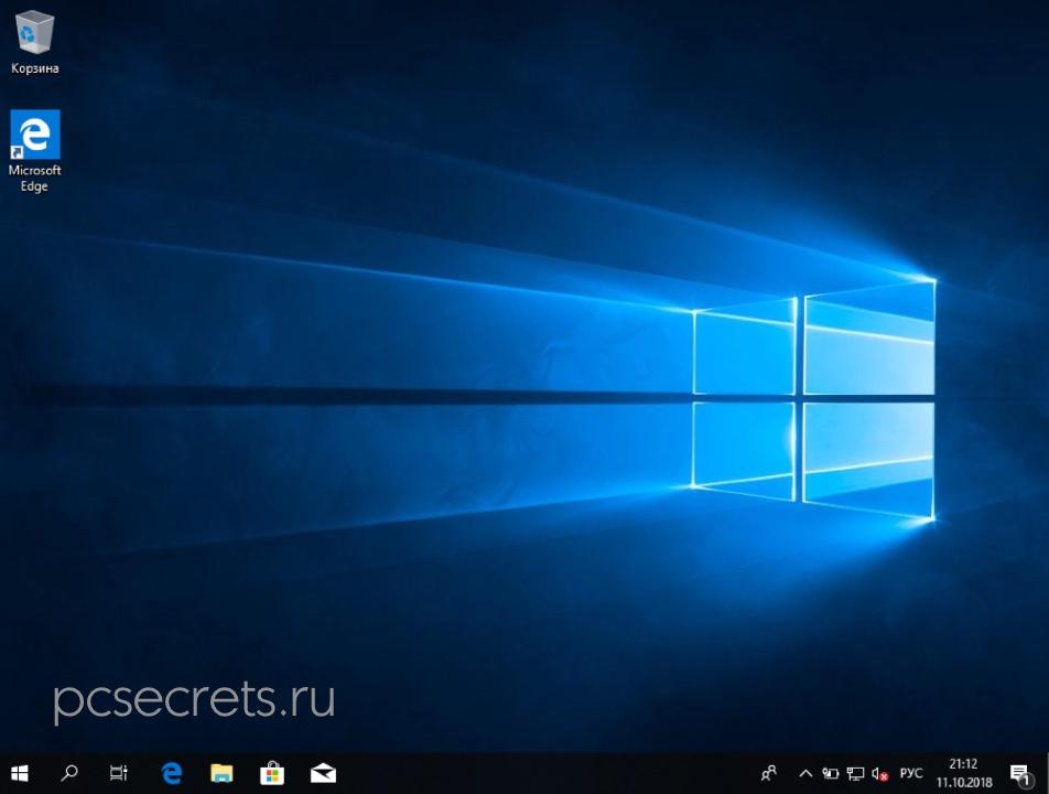 Рабочий стол после установки Windows