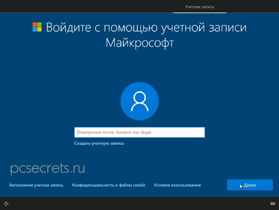 Учетная запись пользователя Windows