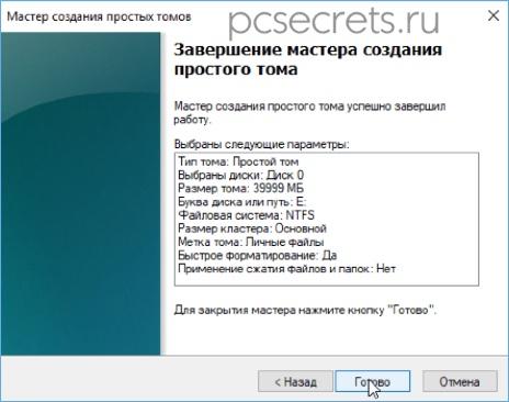 Завершение операции разбиения диска на тома