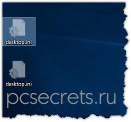 desktop.ini