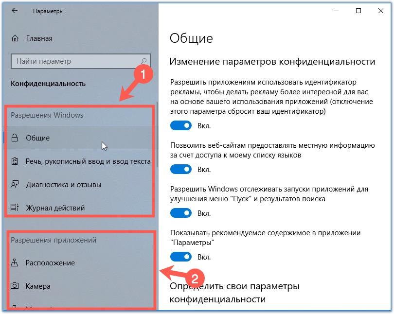Параметры Windows 10. Конфиденциальность