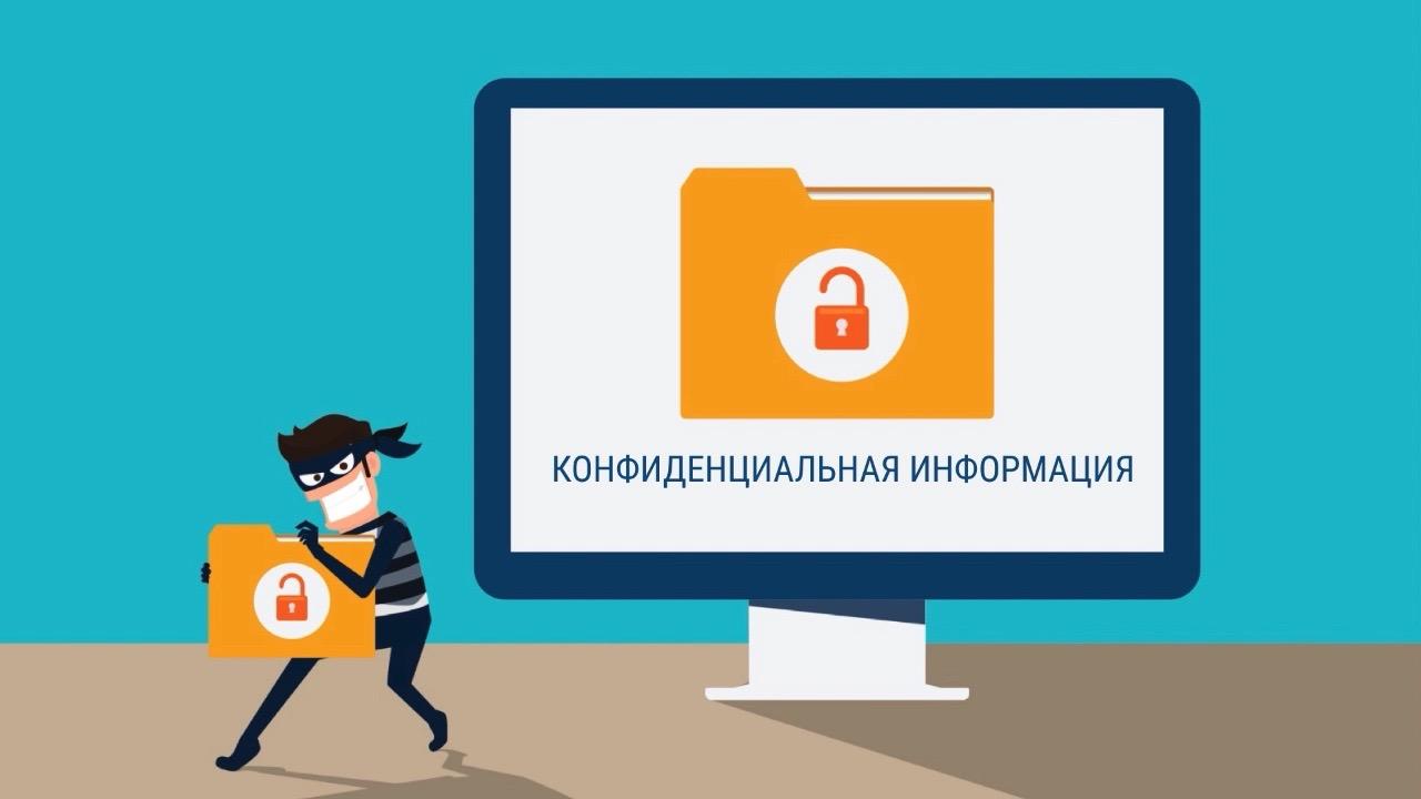 конфиденциальность данных