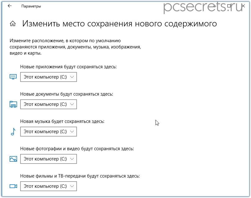 Как перенести папки пользователя в Windows 10