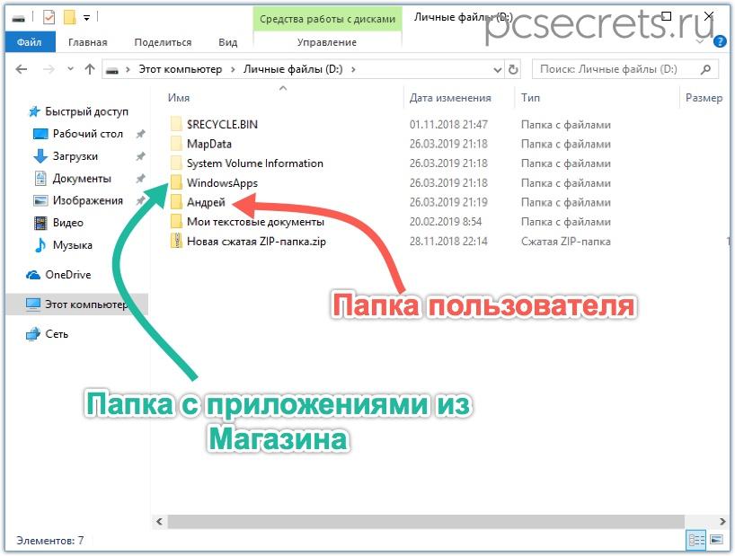 Перенос профиля пользователя на другой диск