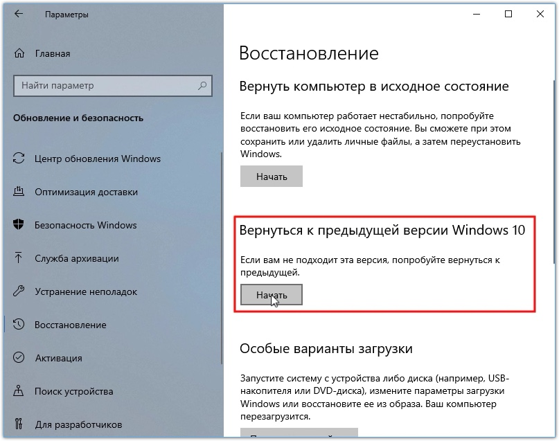 Откат Windows