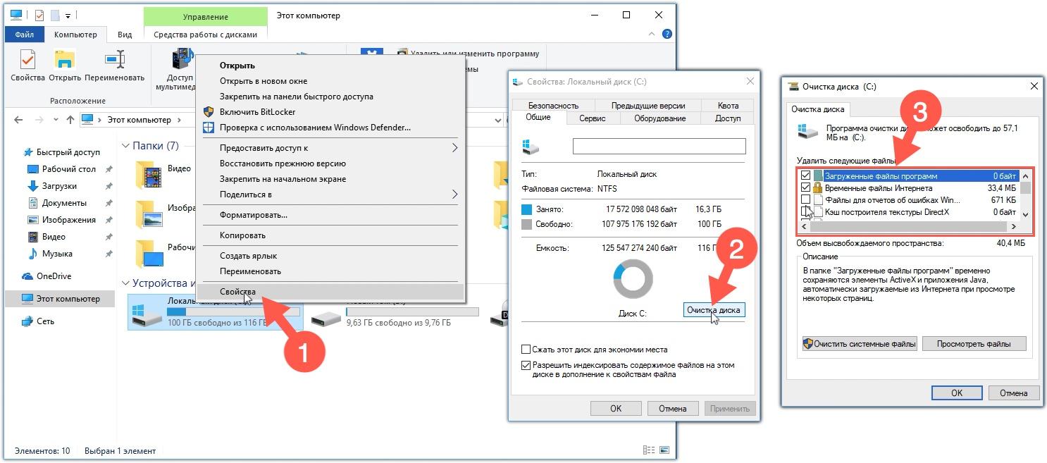 Очистка диска в Windows