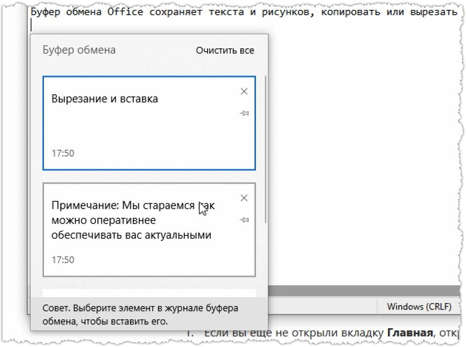 Буфер обмена в Windows 10