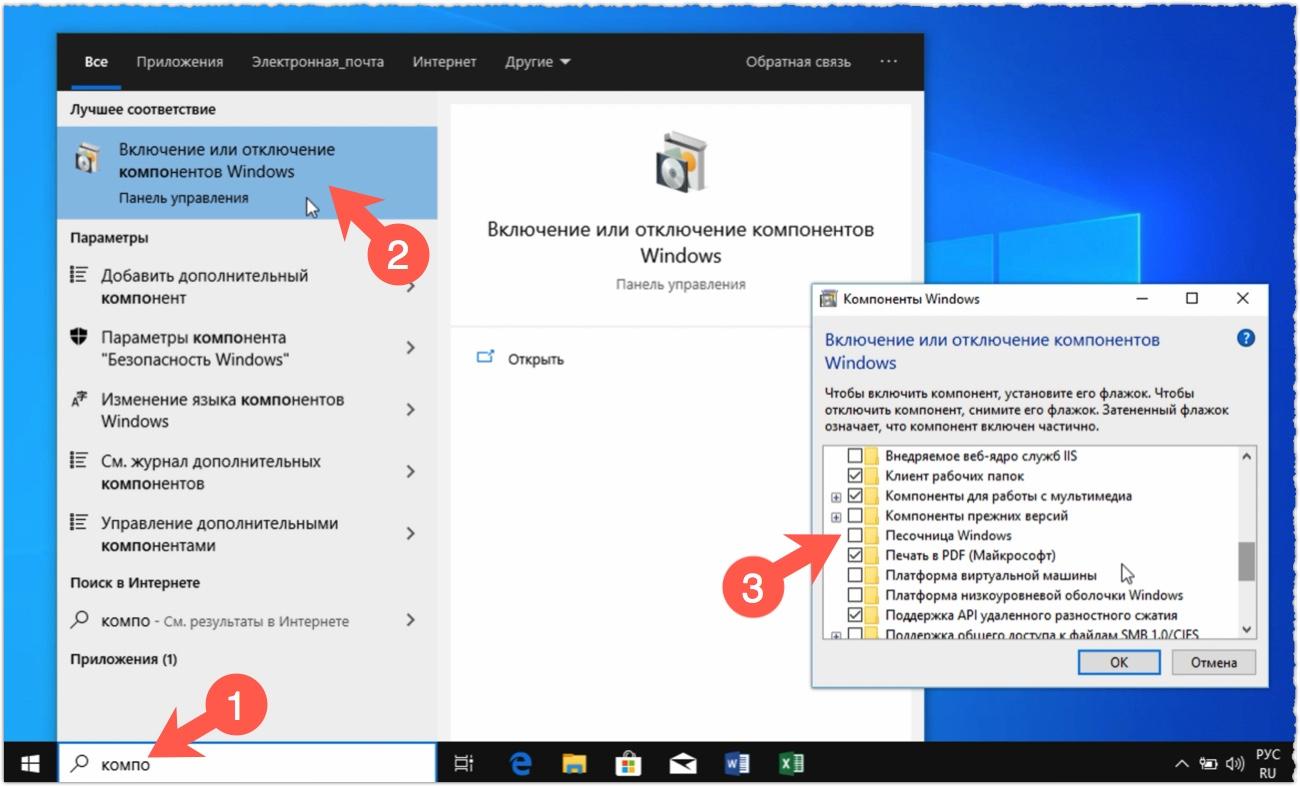 Включение песочницы в Windows 10