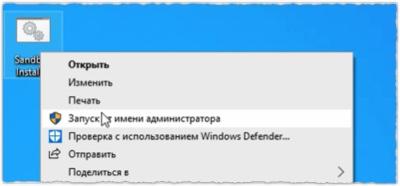 Песочница в Windows 10 Home