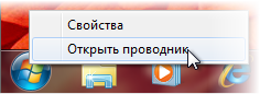 Как запустить Проводник Windows 7