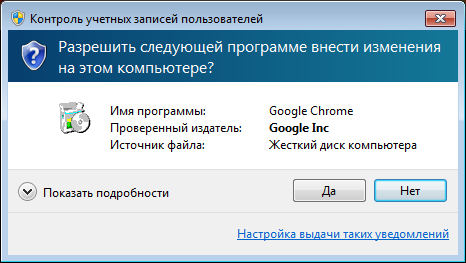 Запрос на разрешение действий со стороны Google Chrome