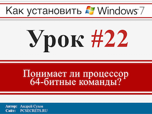 Как установить Windows